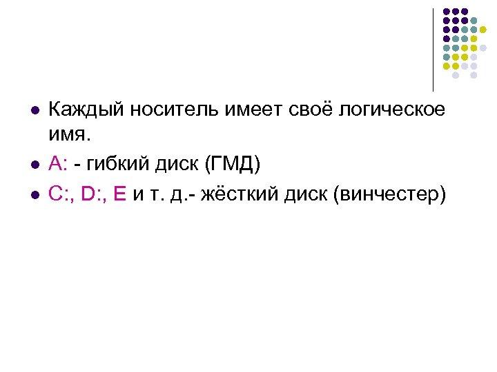 l l l Каждый носитель имеет своё логическое имя. А: - гибкий диск (ГМД)