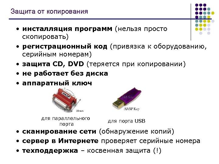 Защита от копирования • инсталляция программ (нельзя просто скопировать) • регистрационный код (привязка к
