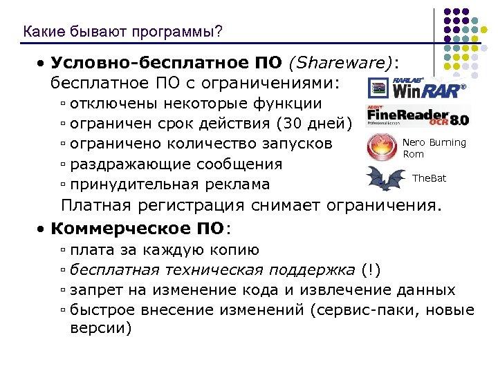 Какие бывают программы? • Условно-бесплатное ПО (Shareware): бесплатное ПО с ограничениями: ▫ отключены некоторые