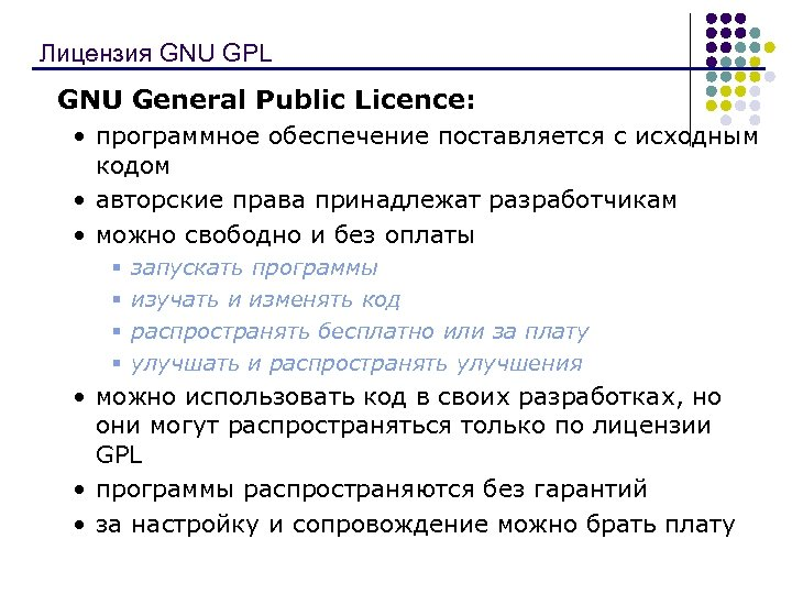 Лицензия GNU GPL GNU General Public Licence: • программное обеспечение поставляется с исходным кодом