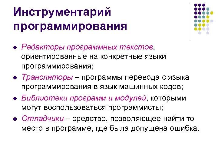 Инструментарий программирования l l Редакторы программных текстов, ориентированные на конкретные языки программирования; Трансляторы –