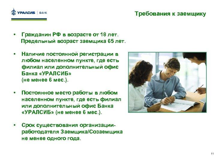 Требования к заемщику • Гражданин РФ в возрасте от 18 лет. Предельный возраст заемщика