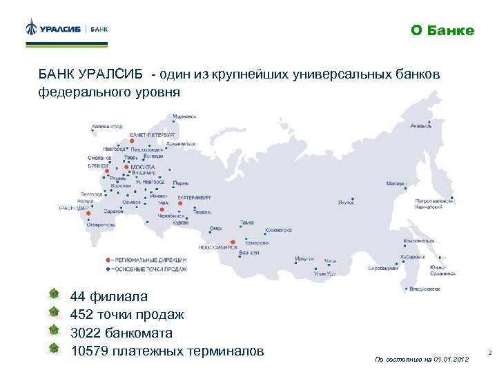 О Банке БАНК УРАЛСИБ - один из крупнейших универсальных банков федерального уровня 44 филиала