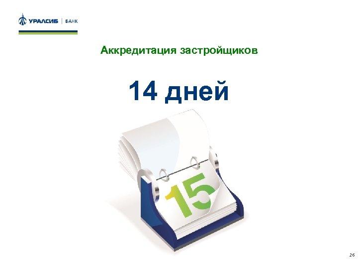Аккредитация застройщиков 14 дней 26