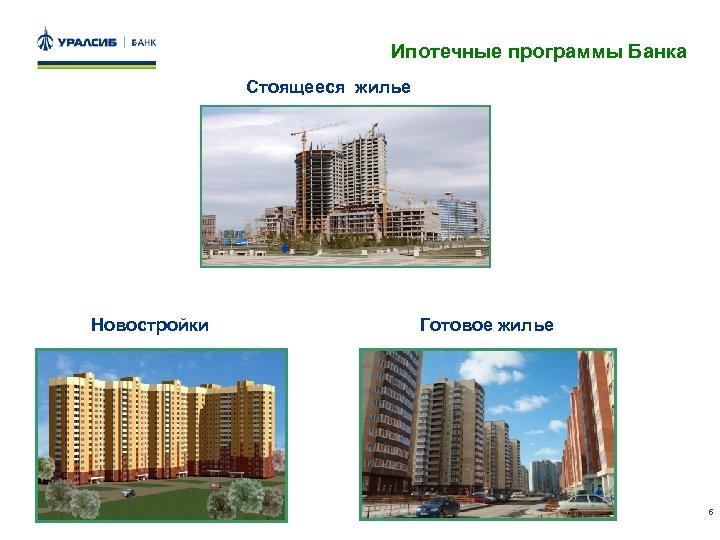 Ипотечные программы Банка Стоящееся жилье Новостройки Готовое жилье 6