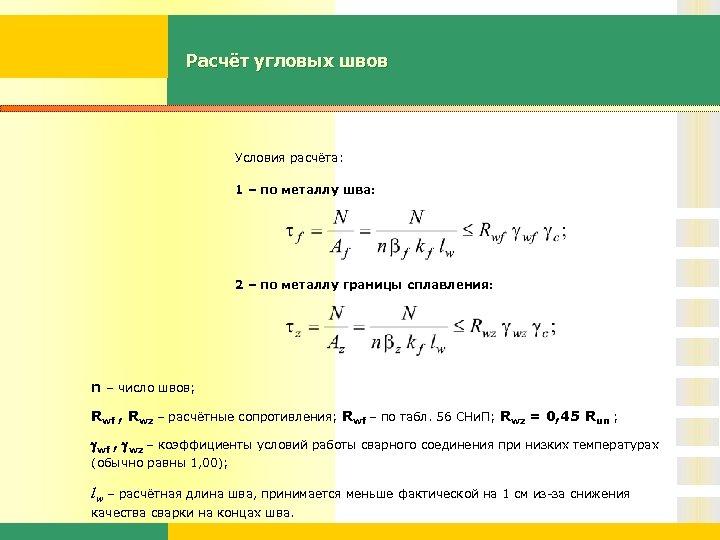 Расчёт угловых швов Условия расчёта: 1 – по металлу шва: 2 – по металлу