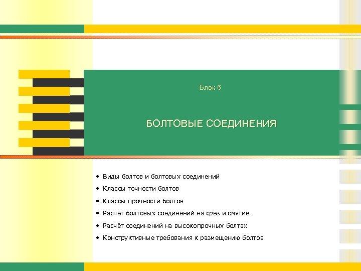 Блок 6 БОЛТОВЫЕ СОЕДИНЕНИЯ • Виды болтов и болтовых соединений • Классы точности болтов