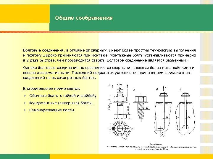Общие соображения Болтовые соединения, в отличие от сварных, имеют более простую технологию выполнения и