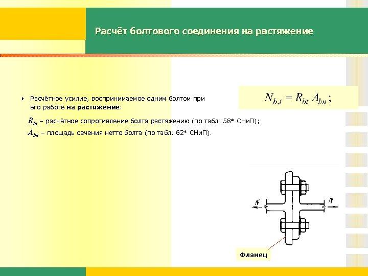 Расчёт болтового соединения на растяжение 4 Расчётное усилие, воспринимаемое одним болтом при его работе
