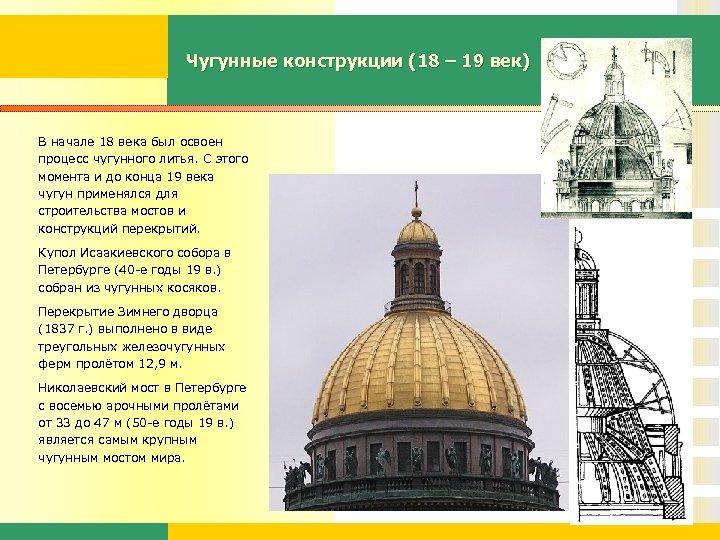 Чугунные конструкции (18 – 19 век) В начале 18 века был освоен процесс чугунного