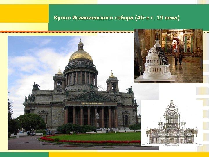 Купол Исаакиевского собора (40 -е г. 19 века)