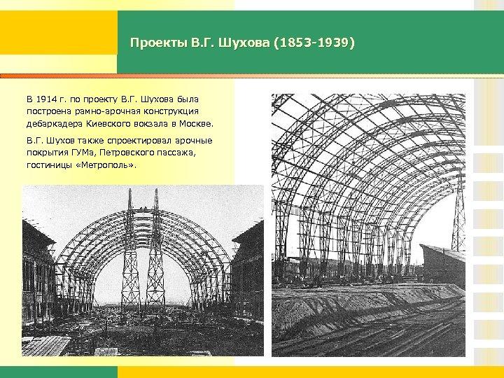 Проекты В. Г. Шухова (1853 -1939) В 1914 г. по проекту В. Г. Шухова