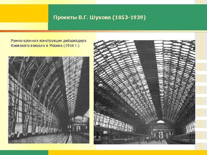 Проекты В. Г. Шухова (1853 -1939) Рамно-арочная конструкция дебаркадера Киевского вокзала в Москве (1914