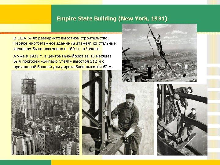 Empire State Building (New York, 1931) В США было развёрнуто высотное строительство. Первое многоэтажное