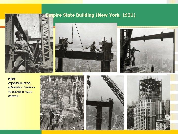 Empire State Building (New York, 1931) Идёт строительство «Эмпайр Стейт» «восьмого чуда света»