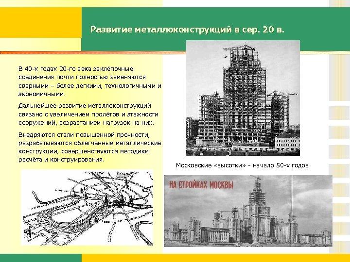 Развитие металлоконструкций в сер. 20 в. В 40 -х годах 20 -го века заклёпочные