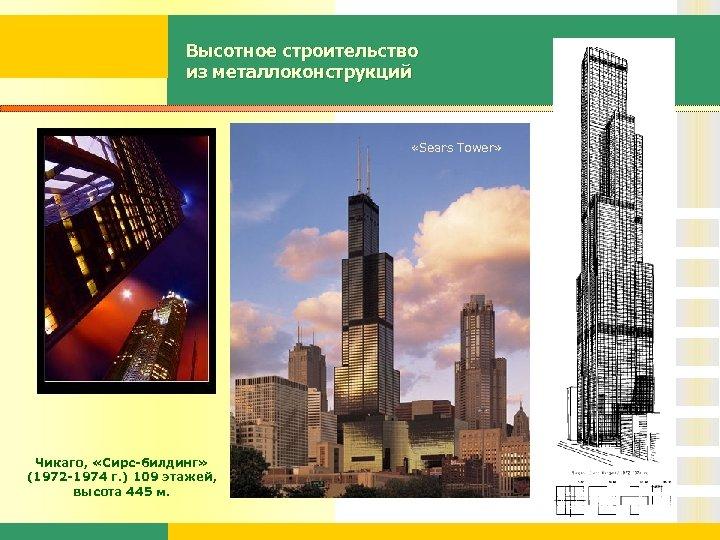 Высотное строительство из металлоконструкций «Sears Tower» Чикаго, «Сирс-билдинг» (1972 -1974 г. ) 109 этажей,