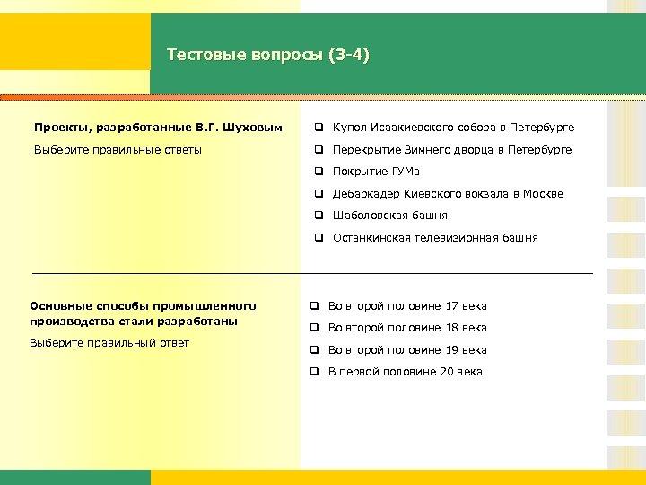 Тестовые вопросы (3 -4) Проекты, разработанные В. Г. Шуховым q Купол Исаакиевского собора в