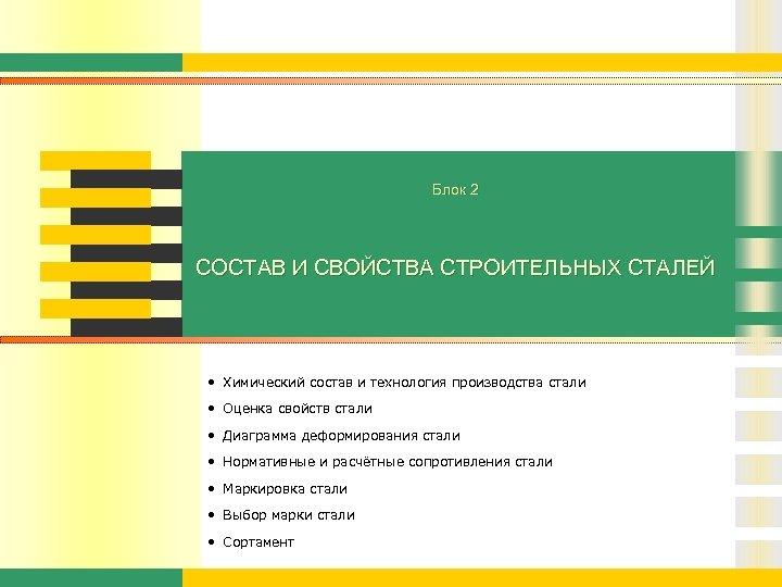 Блок 2 СОСТАВ И СВОЙСТВА СТРОИТЕЛЬНЫХ СТАЛЕЙ • Химический состав и технология производства стали