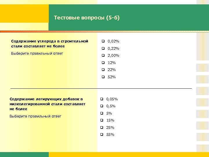 Тестовые вопросы (5 -6) Содержание углерода в строительной стали составляет не более Выберите правильный
