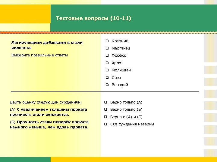 Тестовые вопросы (10 -11) Легирующими добавками в стали являются q Кремний Выберите правильные ответы