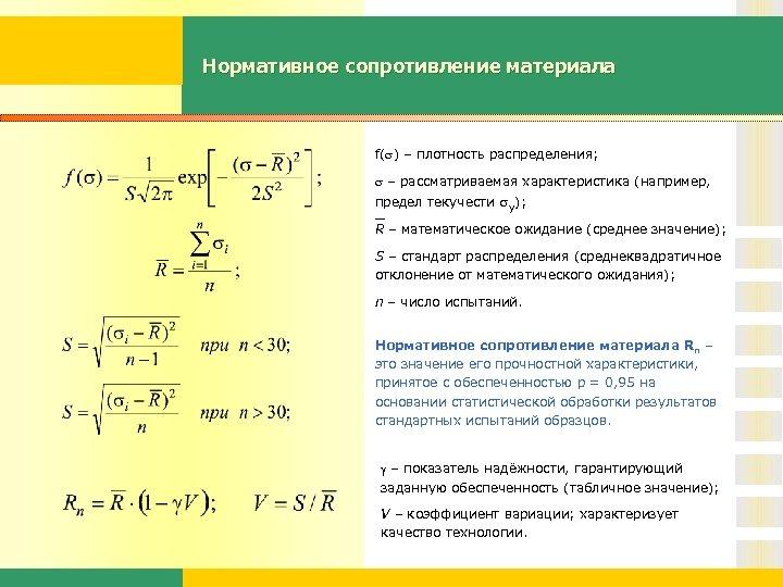 Нормативное сопротивление материала f( ) – плотность распределения; – рассматриваемая характеристика (например, предел текучести
