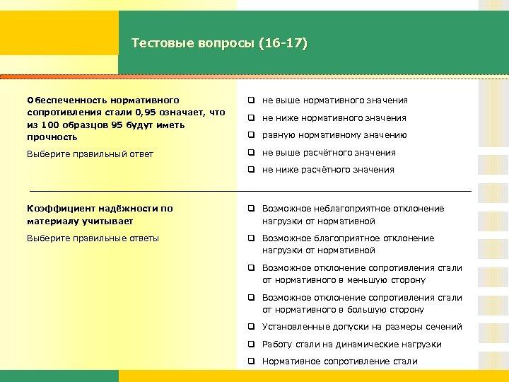 Тестовые вопросы (16 -17) Обеспеченность нормативного сопротивления стали 0, 95 означает, что из 100