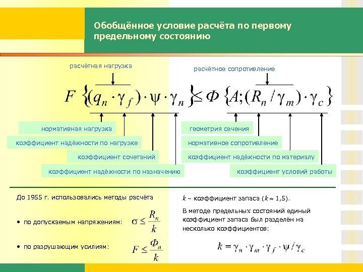 Обобщённое условие расчёта по первому предельному состоянию расчётная нагрузка нормативная нагрузка коэффициент надёжности по