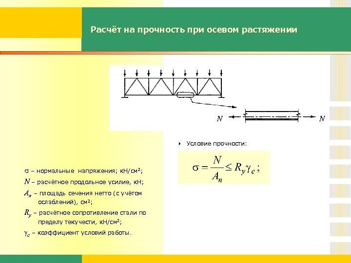Расчёт на прочность при осевом растяжении N 4 Условие прочности: – нормальные напряжения; к.