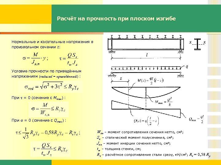 Расчёт на прочность при плоском изгибе x Нормальные и касательные напряжения в произвольном сечении