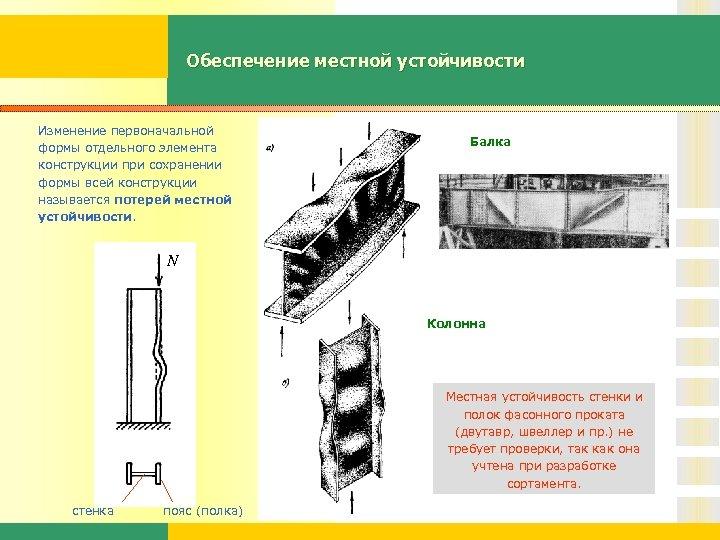 Обеспечение местной устойчивости Изменение первоначальной формы отдельного элемента конструкции при сохранении формы всей конструкции