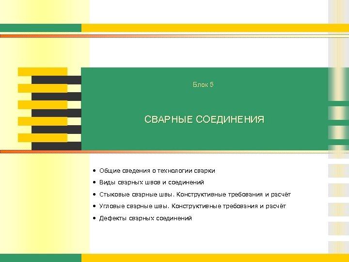 Блок 5 СВАРНЫЕ СОЕДИНЕНИЯ • Общие сведения о технологии сварки • Виды сварных швов