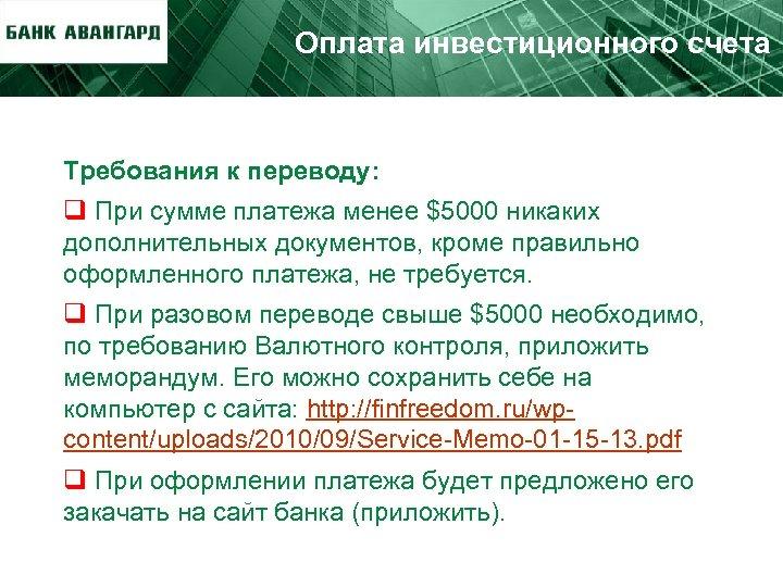 Оплата инвестиционного счета Требования к переводу: q При сумме платежа менее $5000 никаких дополнительных