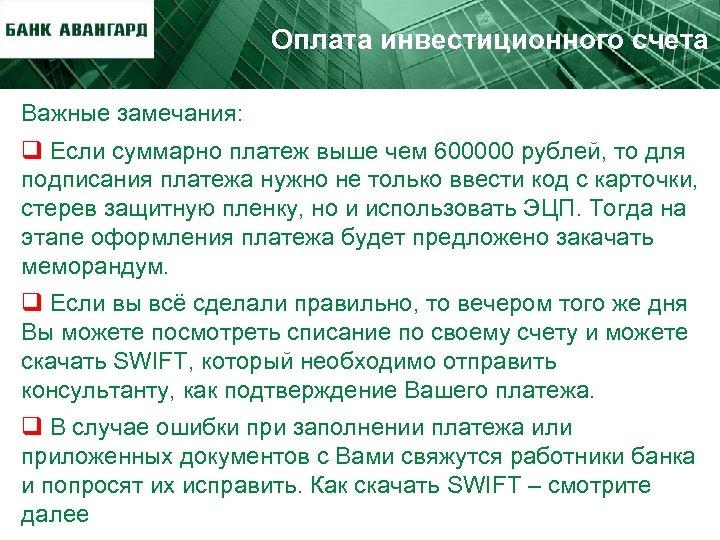 Оплата инвестиционного счета Важные замечания: q Если суммарно платеж выше чем 600000 рублей, то