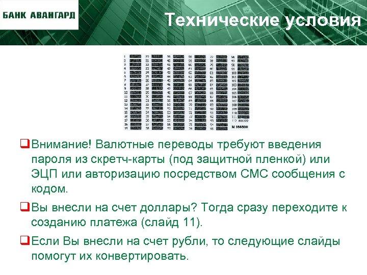 Технические условия q. Внимание! Валютные переводы требуют введения пароля из скретч-карты (под защитной пленкой)