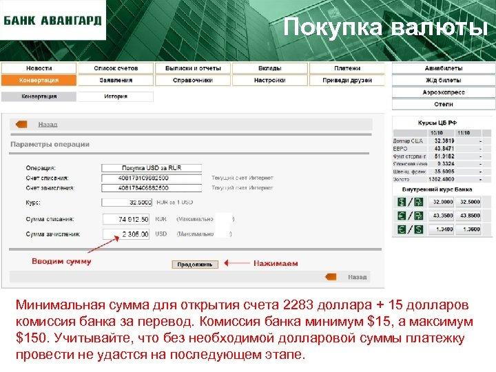 Покупка валюты Минимальная сумма для открытия счета 2283 доллара + 15 долларов комиссия банка