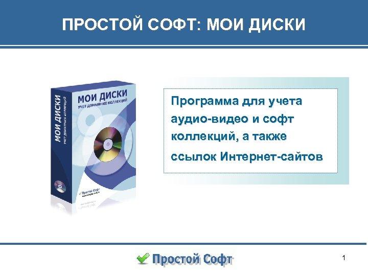 ПРОСТОЙ СОФТ: МОИ ДИСКИ Программа для учета аудио-видео и софт коллекций, а также ссылок