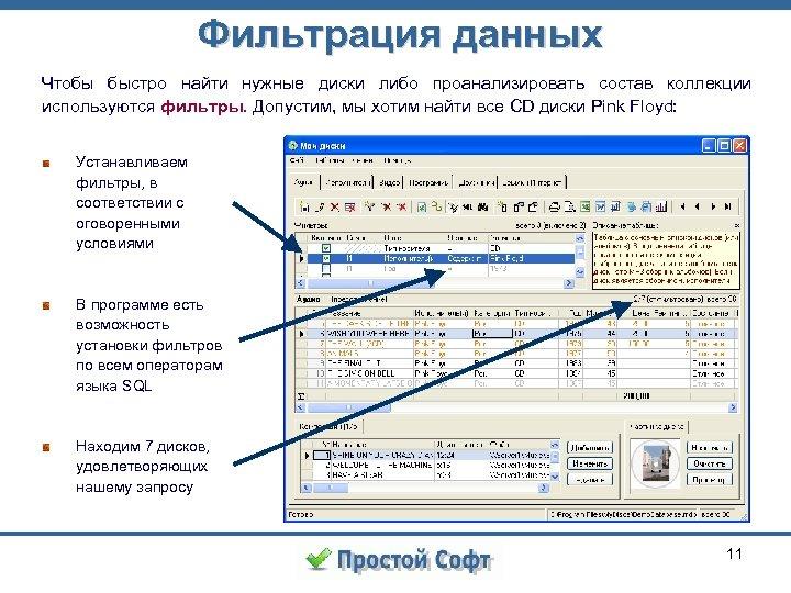 Фильтрация данных Чтобы быстро найти нужные диски либо проанализировать состав коллекции используются фильтры. Допустим,
