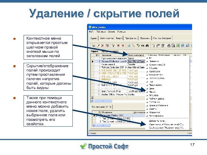 Удаление / скрытие полей Контекстное меню открывается простым щелчком правой кнопкой мыши по заголовкам