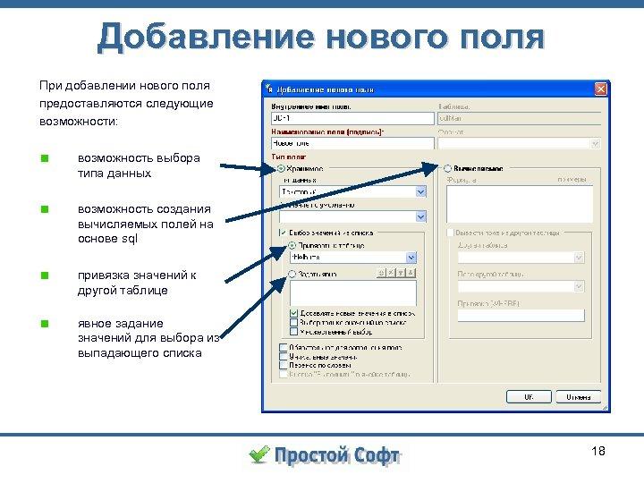 Добавление нового поля При добавлении нового поля предоставляются следующие возможности: возможность выбора типа данных