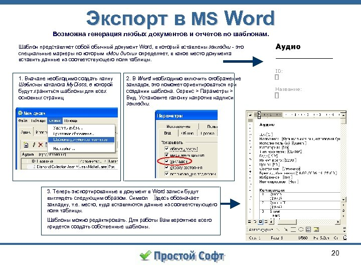 Экспорт в MS Word Возможна генерация любых документов и отчетов по шаблонам. Шаблон представляет