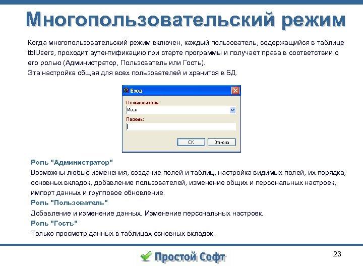 Многопользовательский режим Когда многопользовательский режим включен, каждый пользователь, содержащийся в таблице tbl. Users, проходит