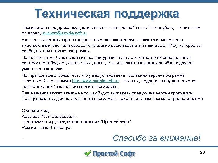 Техническая поддержка осуществляется по электронной почте. Пожалуйста, пишите нам по адресу support@simple-soft. ru. Если