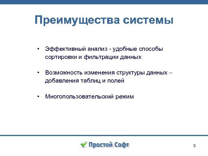 Преимущества системы • Эффективный анализ - удобные способы сортировки и фильтрации данных • Возможность