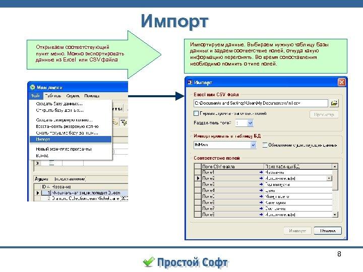 Импорт Открываем соответствующий пункт меню. Можно экспортировать данные из Excel или CSV файла Импортируем