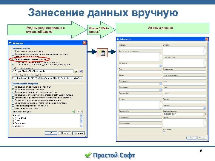 """Занесение данных вручную Задаем редактирование в отдельной форме Жмем """"Новая запись"""" Заносим данные 9"""