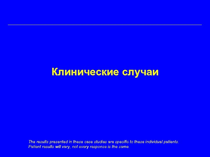 Клинические случаи The results presented in these case studies are specific to these individual