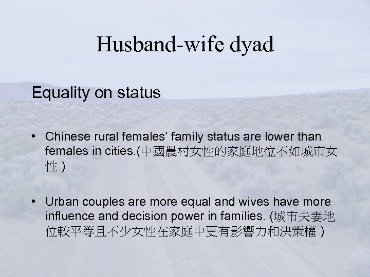 Husband-wife dyad Equality on status • Chinese rural females' family status are lower than
