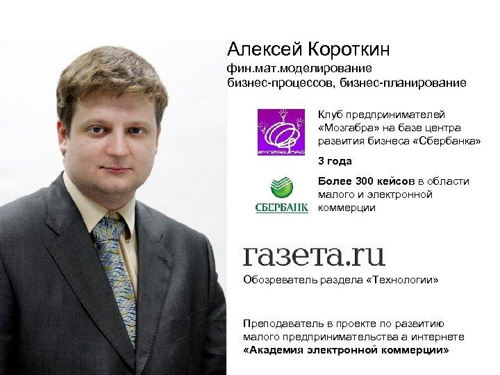 Алексей Короткин фин. мат. моделирование бизнес-процессов, бизнес-планирование Клуб предпринимателей «Мозгабра» на базе центра развития