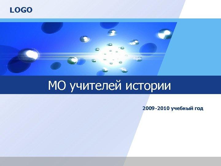 LOGO МО учителей истории 2009 -2010 учебный год